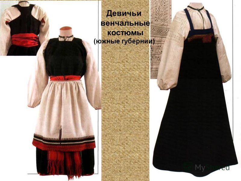 Девичьи венчальные костюмы (южные губернии)
