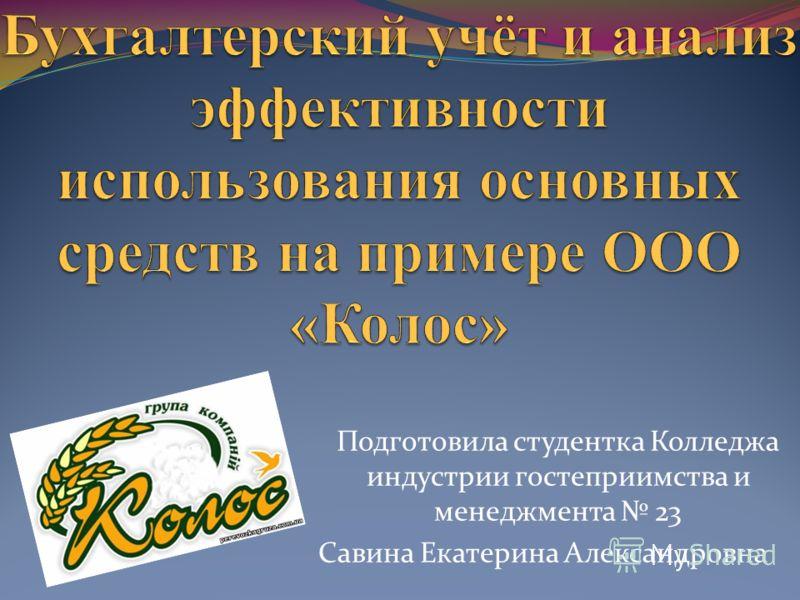 Подготовила студентка Колледжа индустрии гостеприимства и менеджмента 23 Савина Екатерина Александровна