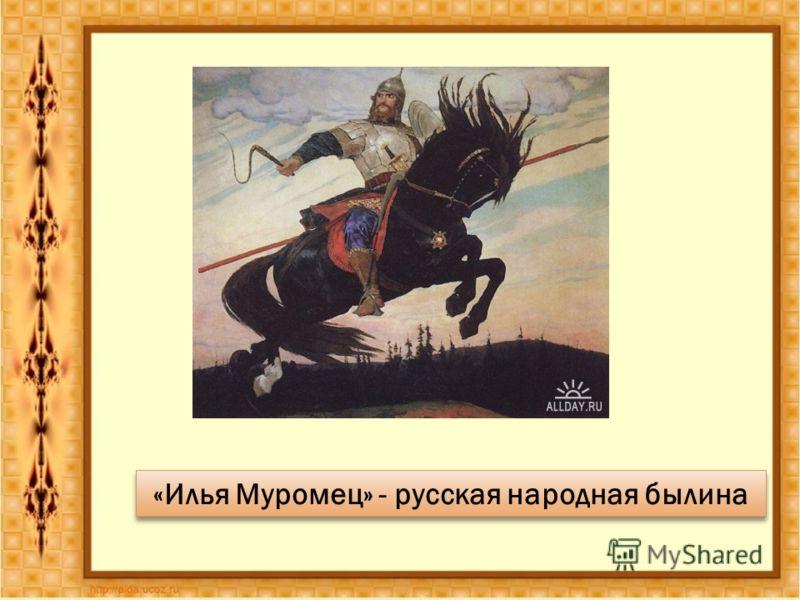 «Илья Муромец» - русская народная былина