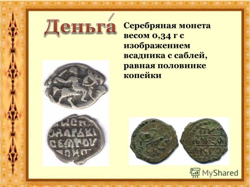 Серебряная монета весом 0,34 г с изображением всадника с саблей, равная половинке копейки