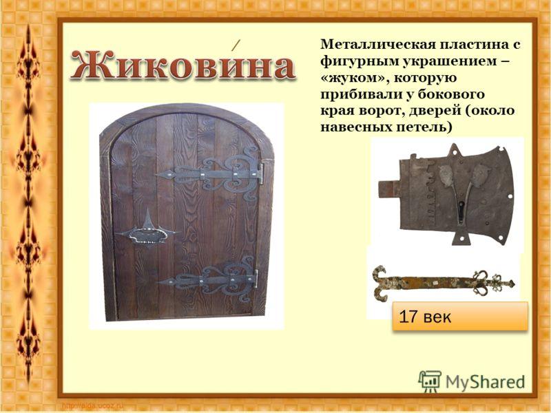 Металлическая пластина с фигурным украшением – «жуком», которую прибивали у бокового края ворот, дверей (около навесных петель) / 17 век