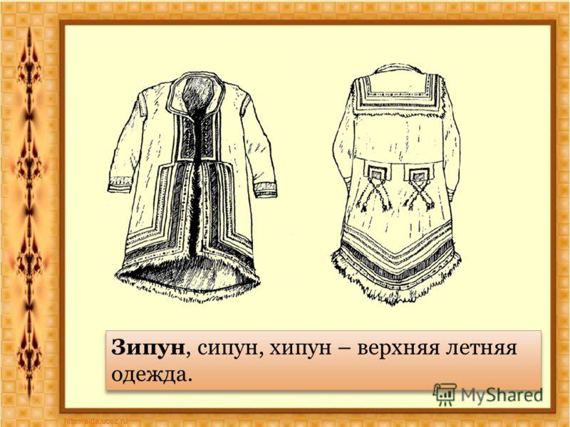 Зипун, сипун, хипун – верхняя летняя одежда.