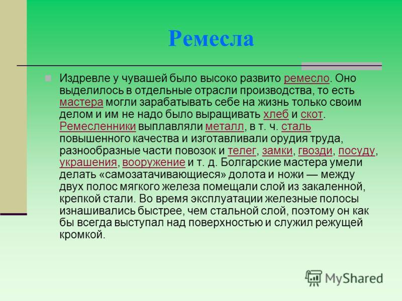 Земледелие Пришедшие на Волгу болгарские племена уже обладали высокой культурой земледелия. Они высевали пшеницу, ячмень, просо, горох, полбу, чечевицу, коноплю, лен, рожь на своих землях, используя двупольную систему. Это значит, что одну часть поля