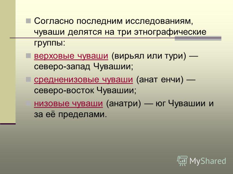 Считается, что чуваши вместе с современными казанскими татарами ведут происхождение от населения Волжской Булгарии. Этноним «чуваш» по одной из гипотез происходит от названия племенной группы булгар суваров-сувазов, которые, в свою очередь, являлись