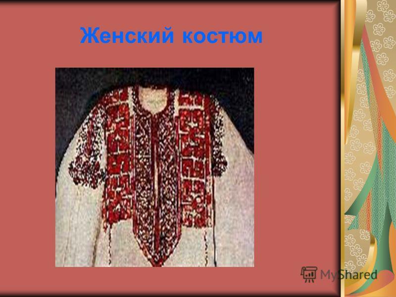 Национальная одежда Одежда традиционного типа имела разнообразные формы и варианты. Кроме утилитарного назначения - защиты тела от воздействий наружной среды - она обладала символическими и ритуальными функциями. Материалом для одежды чувашей служили