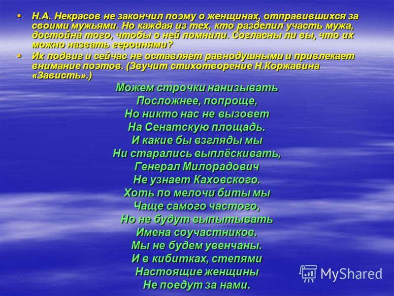 Н.А. Некрасов не закончил поэму о женщинах, отправившихся за своими мужьями. Но каждая из тех, кто разделил участь мужа, достойна того, чтобы о ней помнили. Согласны ли вы, что их можно назвать героинями? Н.А. Некрасов не закончил поэму о женщинах, о