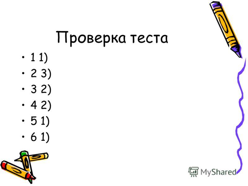 Проверка теста 1 1) 2 3) 3 2) 4 2) 5 1) 6 1)