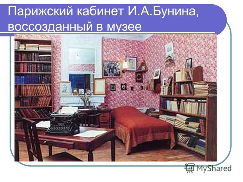 Парижский кабинет И.А.Бунина, воссозданный в музее