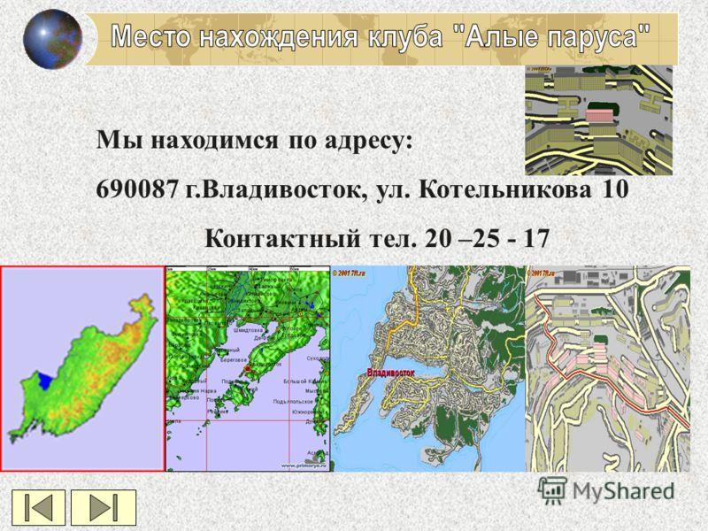 Мы находимся по адресу: 690087 г.Владивосток, ул. Котельникова 10 Контактный тел. 20 –25 - 17