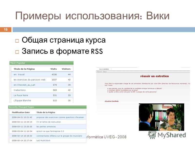 Servei d'Informàtica UVEG - 2008 15 Примеры использования : Вики Общая страница курса Запись в формате RSS
