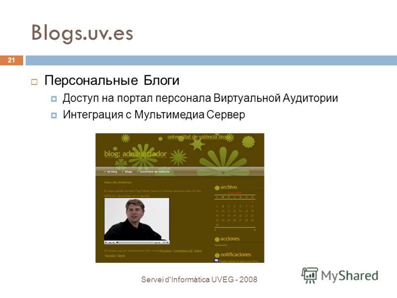 Servei d'Informàtica UVEG - 2008 21 Blogs.uv.es Персональные Блоги Доступ на портал персонала Виртуальной Аудитории Интеграция с Мультимедиа Сервер