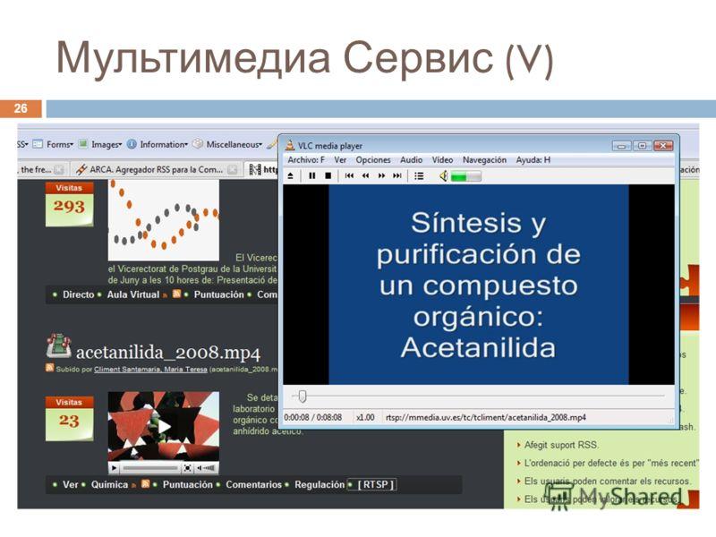 Servei d'Informàtica UVEG - 2008 26 Мультимедиа Сервис (V)