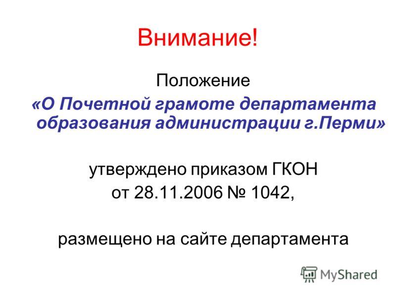 Внимание! Положение «О Почетной грамоте департамента образования администрации г.Перми» утверждено приказом ГКОН от 28.11.2006 1042, размещено на сайте департамента