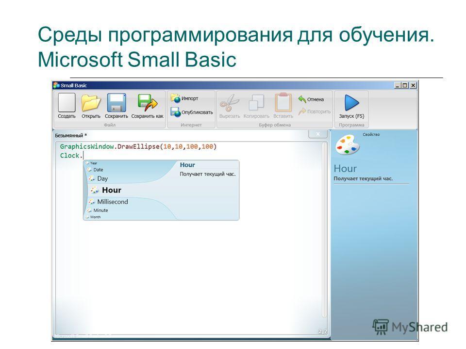 Среды программирования для обучения. Microsoft Small Basic