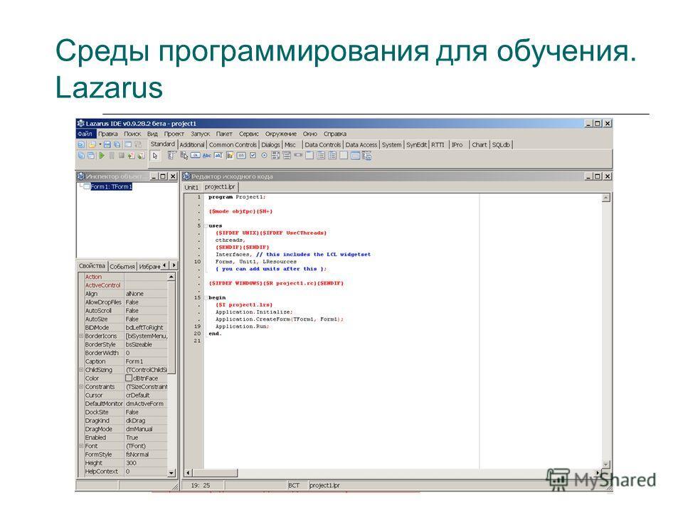 Среды программирования для обучения. Lazarus