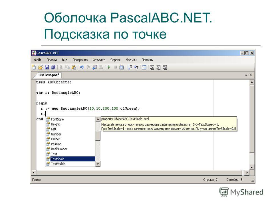 Оболочка PascalABC.NET. Подсказка по точке