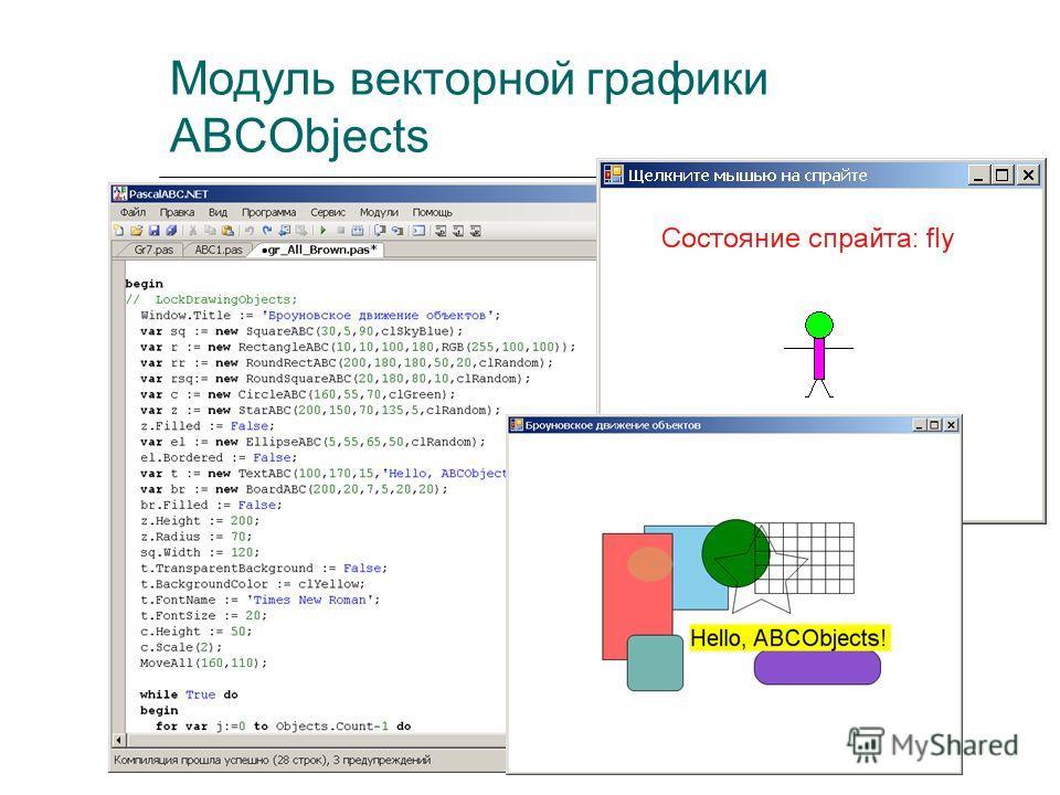 Модуль векторной графики ABCObjects