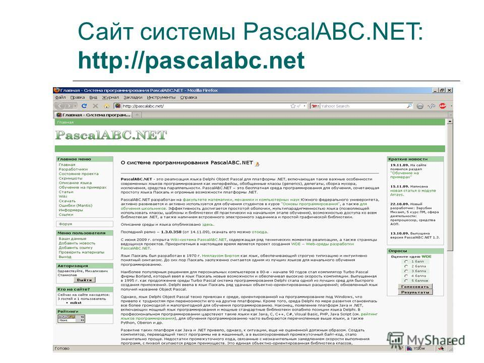Сайт системы PascalABC.NET: http://pascalabc.net