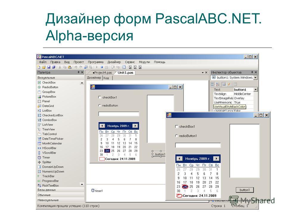 Дизайнер форм PascalABC.NET. Alpha-версия