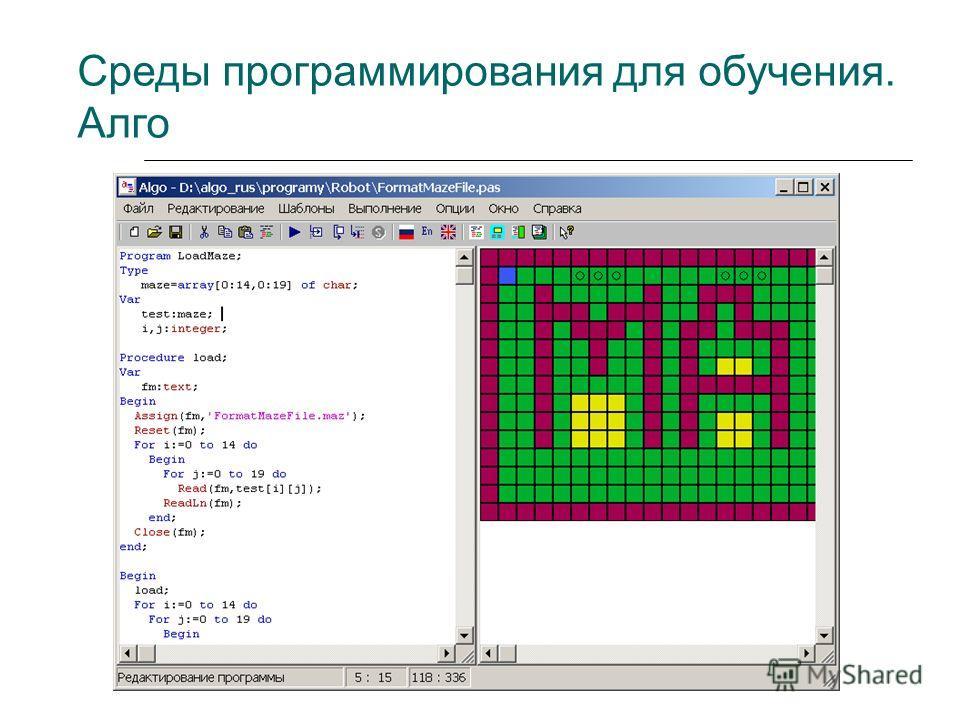 Среды программирования для обучения. Алго