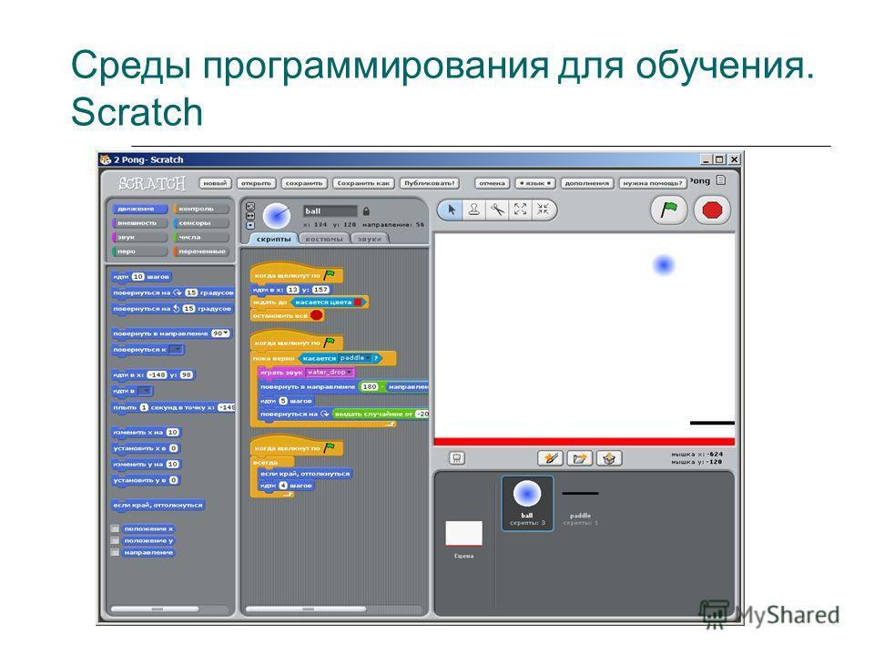 Среды программирования для обучения. Scratch