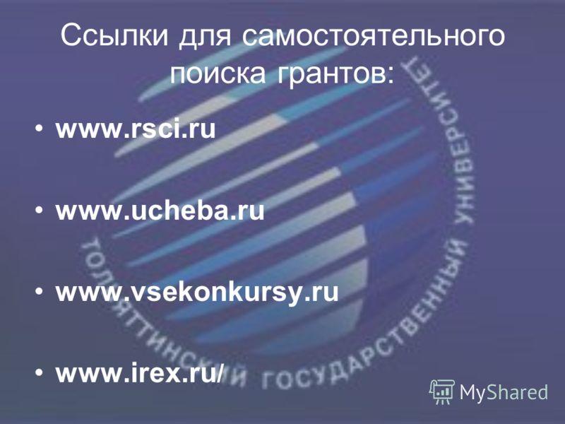 Ссылки для самостоятельного поиска грантов: www.rsci.ru www.ucheba.ru www.vsekonkursy.ru www.irex.ru /