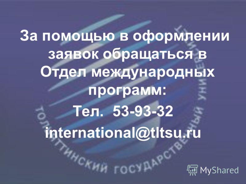 За помощью в оформлении заявок обращаться в Отдел международных программ: Тел. 53-93-32 international@tltsu.ru