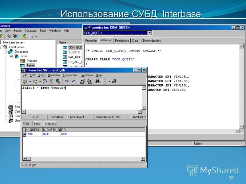 20 Использование СУБД Interbase