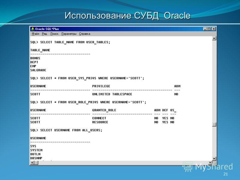 21 Использование СУБД Oracle
