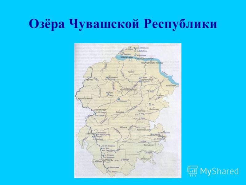 Озёра Чувашской Республики