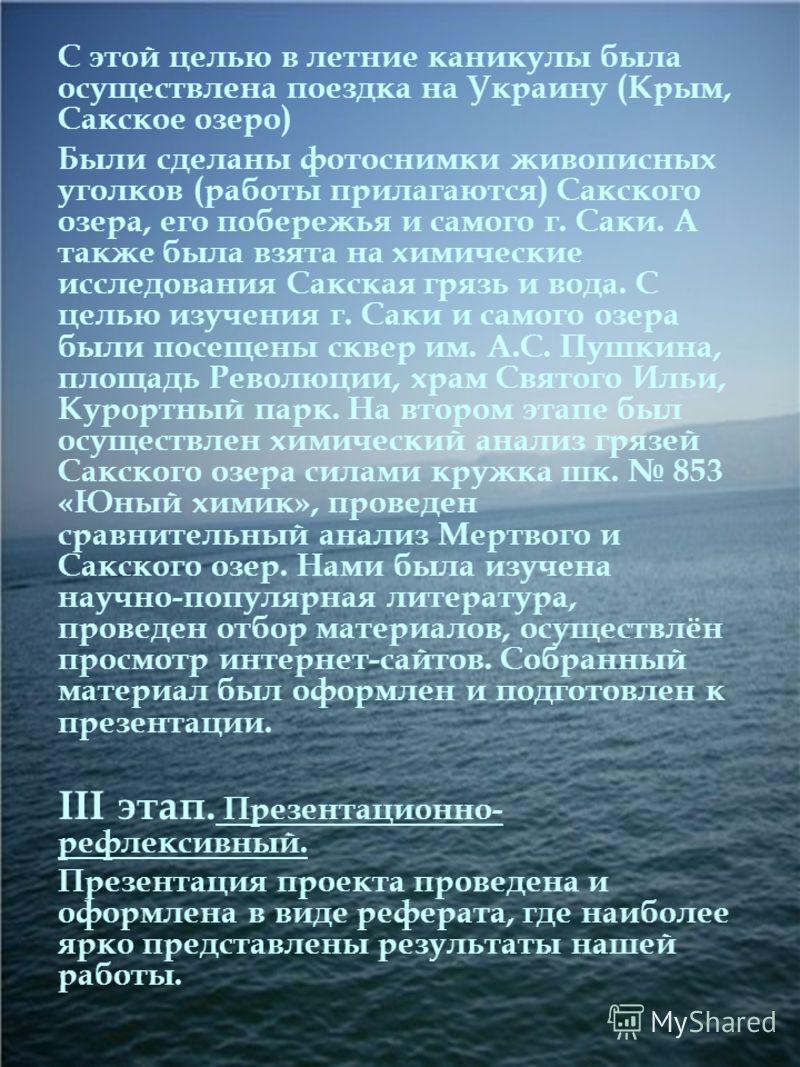 С этой целью в летние каникулы была осуществлена поездка на Украину (Крым, Сакское озеро) Были сделаны фотоснимки живописных уголков (работы прилагаются) Сакского озера, его побережья и самого г. Саки. А также была взята на химические исследования Са