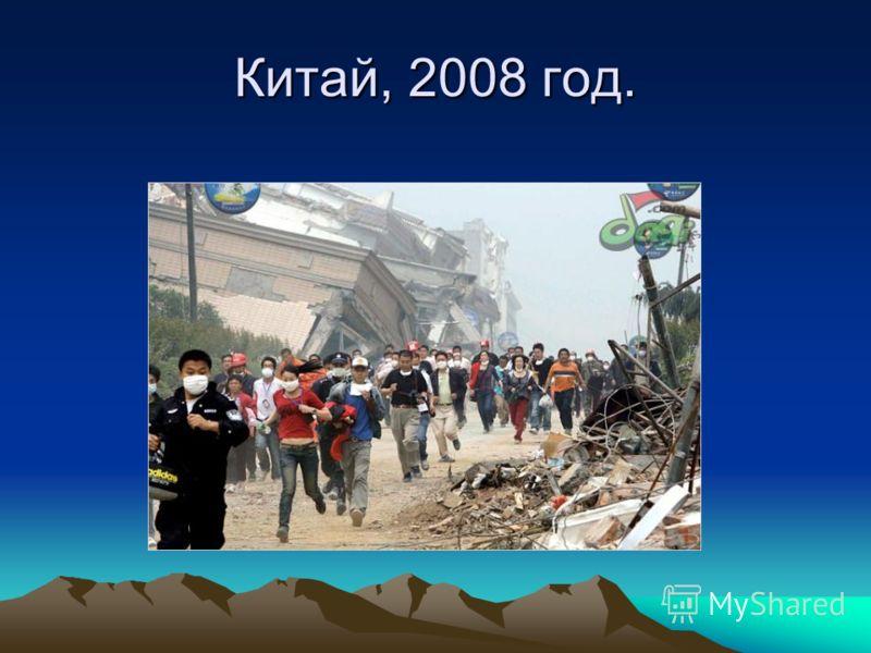 Китай, 2008 год.