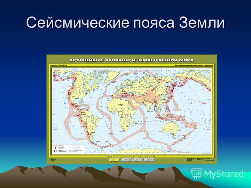 Сейсмические пояса Земли
