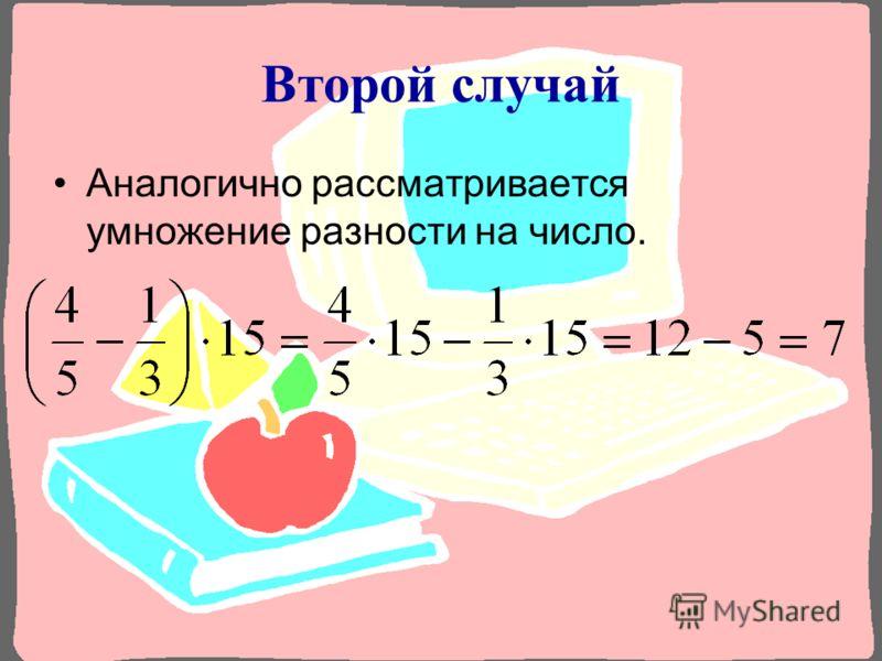 Второй случай Аналогично рассматривается умножение разности на число.