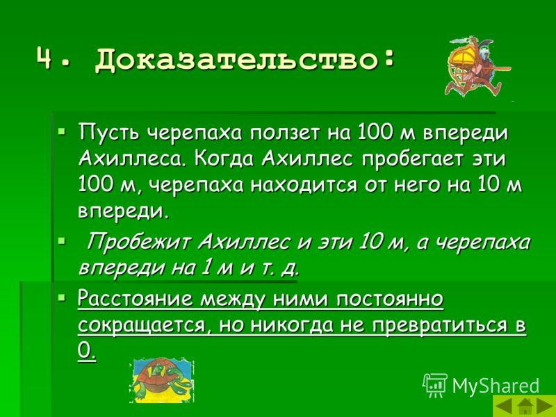 3. Наконец, познакомимся. (Рассуждение): Ахиллес, который бегает в 10 раз быстрее черепахи, не может ее догнать. Ахиллес, который бегает в 10 раз быстрее черепахи, не может ее догнать.