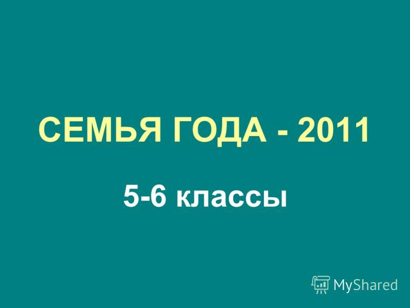 СЕМЬЯ ГОДА - 2011 5-6 классы