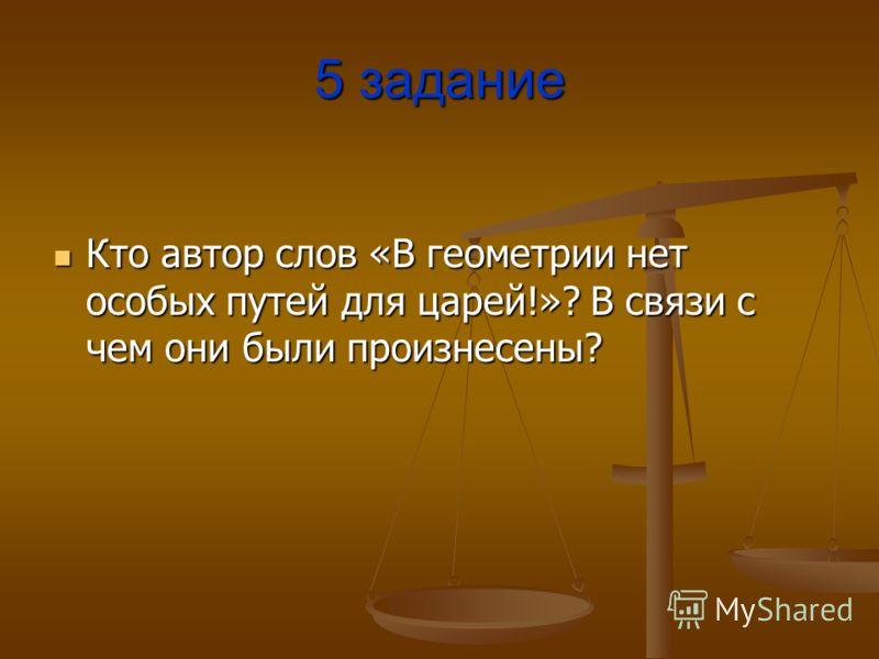 Ответ Архимед завещал высечь чертеж к теореме о свойствах шара и цилиндра. Он установил, что объем шара равен удвоенному объему конуса с радиусом основания, равным радиусу шара, и высотой, равной диаметру шара или 2/3 объема цилиндра с таким же радиу