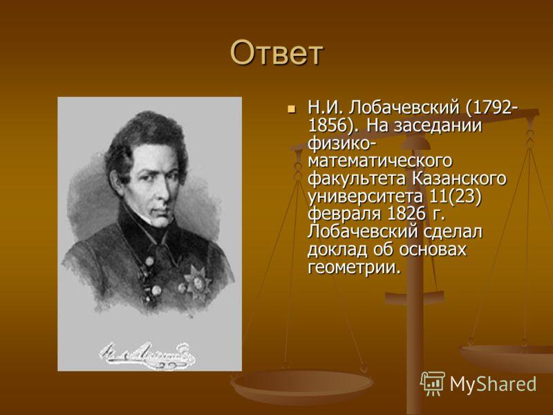 6 задание Кто является создателем первой неевклидовой геометрии? Когда и где она впервые была изложена? Кто является создателем первой неевклидовой геометрии? Когда и где она впервые была изложена?