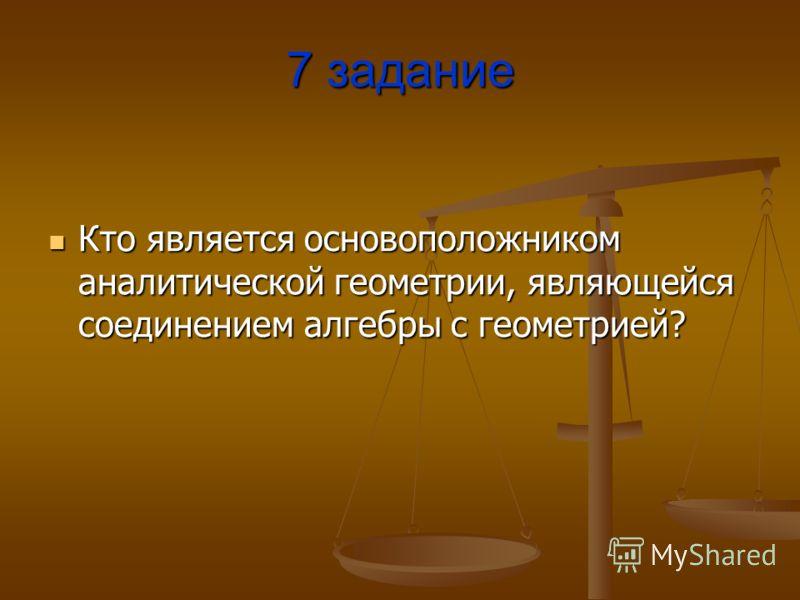 Ответ Н.И. Лобачевский (1792- 1856). На заседании физико- математического факультета Казанского университета 11(23) февраля 1826 г. Лобачевский сделал доклад об основах геометрии.