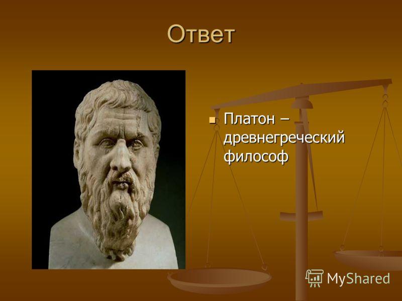 14 задание Кто ввел термины «анализ» и «синтез»? Кто ввел термины «анализ» и «синтез»?
