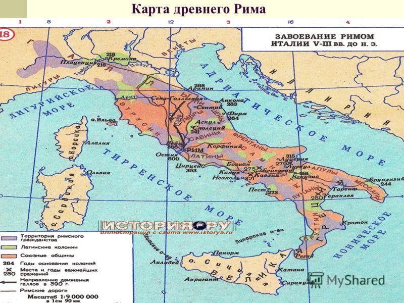 Карта древнего Рима