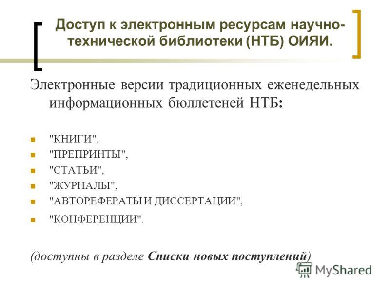 Доступ к электронным ресурсам научно- технической библиотеки (НТБ) ОИЯИ. Электронные версии традиционных еженедельных информационных бюллетеней НТБ: