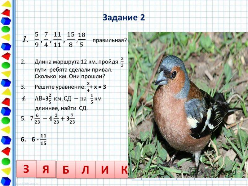 Задание 2 З З Я Я Б Б 6 Л Л И И К К 8