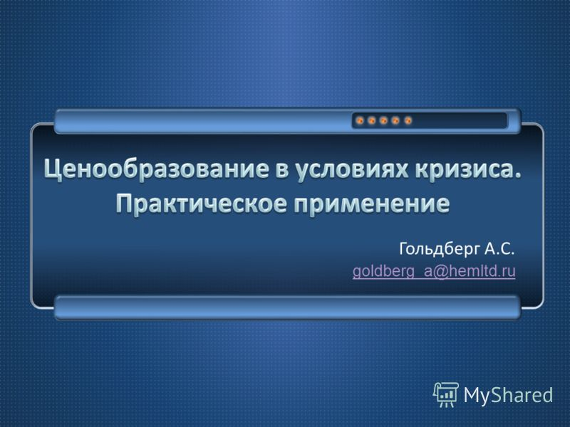 Гольдберг А. С. goldberg_a@hemltd.ru