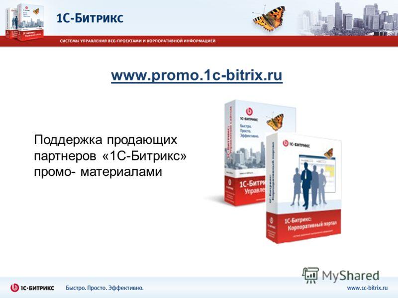 www.promo.1c-bitrix.ru Поддержка продающих партнеров «1С-Битрикс» промо- материалами