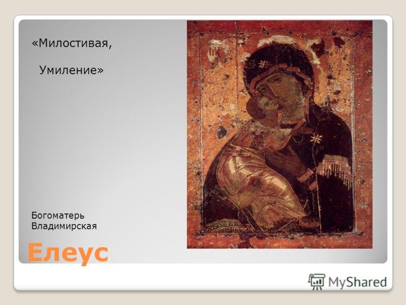 Елеус «Милостивая, Умиление» Богоматерь Владимирская