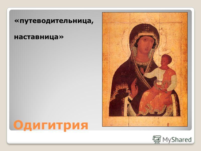 Одигитрия «путеводительница, наставница»