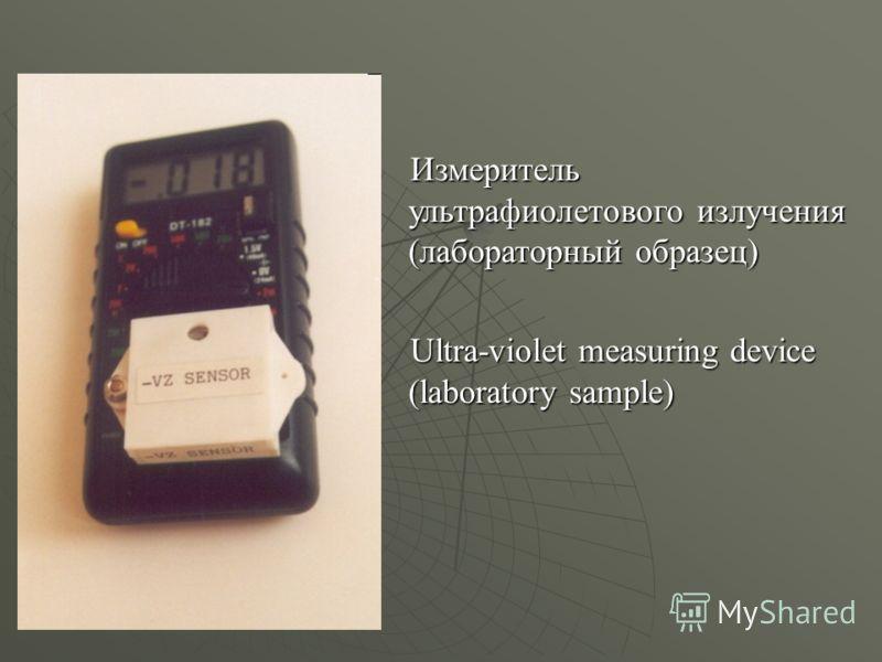 Измеритель ультрафиолетового излучения (лабораторный образец) Ultra-violet measuring device (laboratory sample)