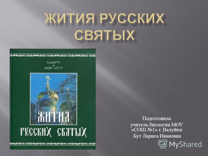 Подготовила учитель биологии МОУ « СОШ 1» г. Валуйки Бут Лариса Ивановна