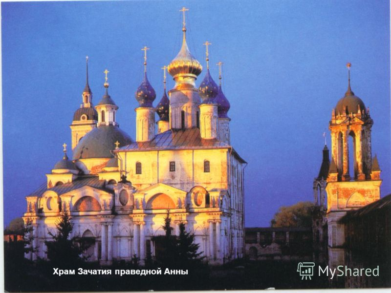 Храм Зачатия праведной Анны